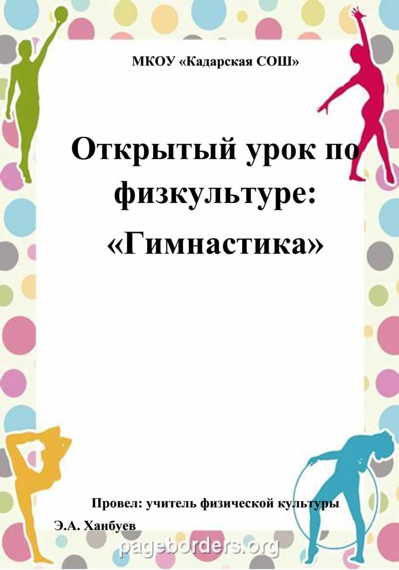 МКОУ «Кадарская СОШ» Открытый урок по физкультуре: «Гимнастика»