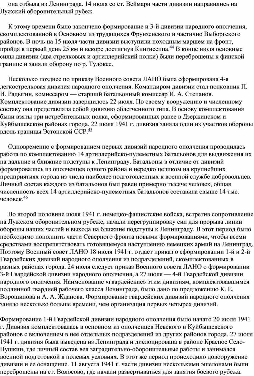 Ленинграда. 14 июля со ст. Веймарн части дивизии направились на