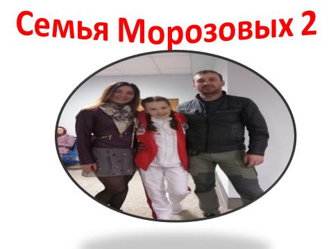"Презентация ""Моя семья"""