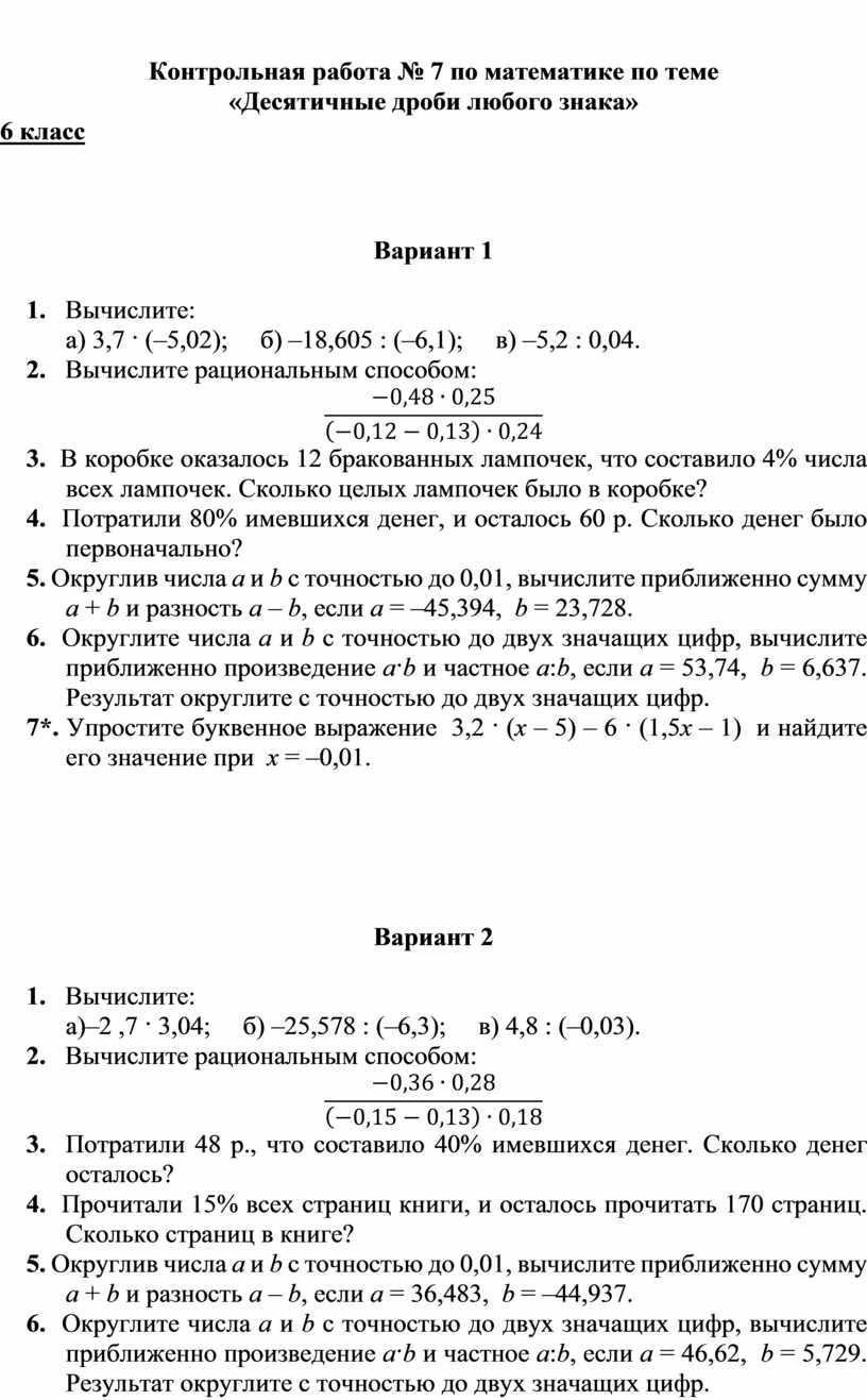 К онтрольная работа № 7 по математике по теме «Десятичные дроби любого знака» 6 класс