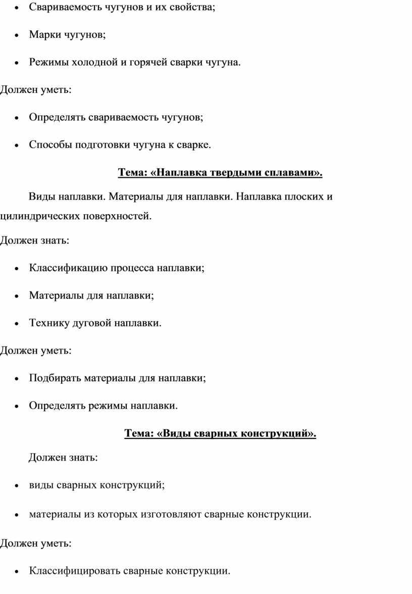 Свариваемость чугунов и их свойства;