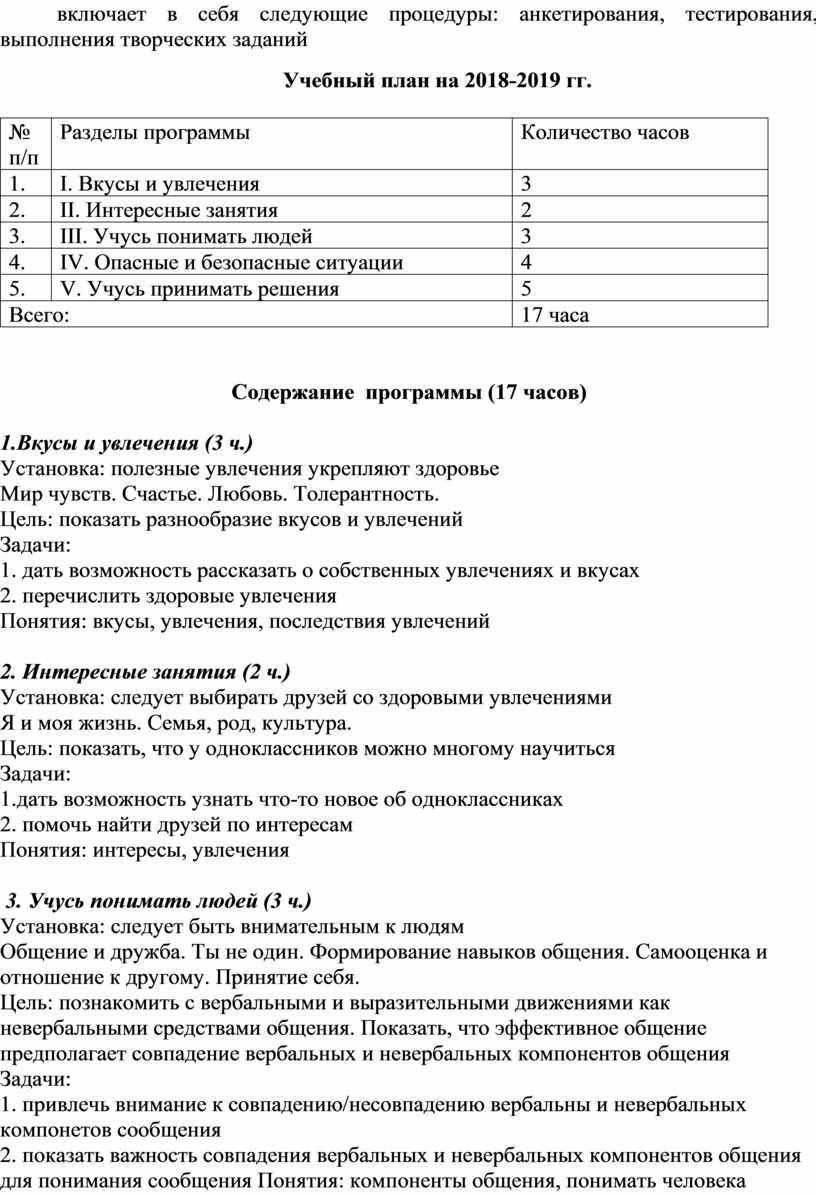 Учебный план на 2018-2019 гг. № п/п