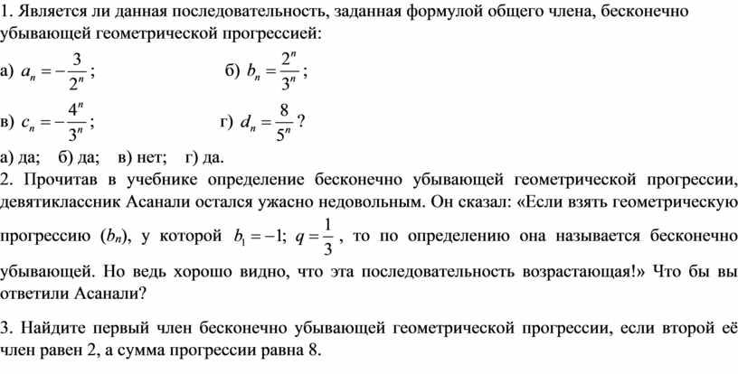 Является ли данная последовательность, заданная формулой общего члена, бесконечно убывающей геометрической прогрессией: а) ; б) ; в) ; г) ? а) да; б) да; в)…