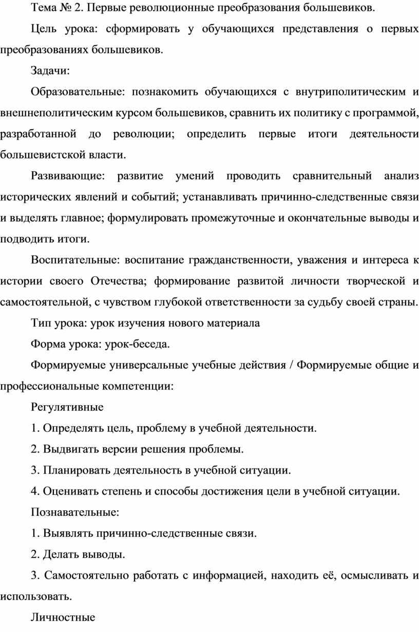 Тема № 2. Первые революционные преобразования большевиков