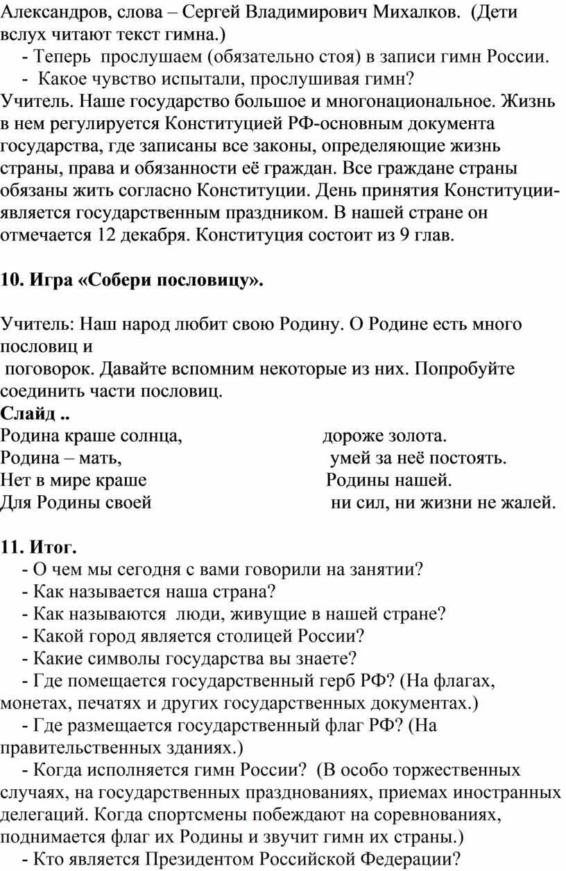 Александров, слова – Сергей Владимирович