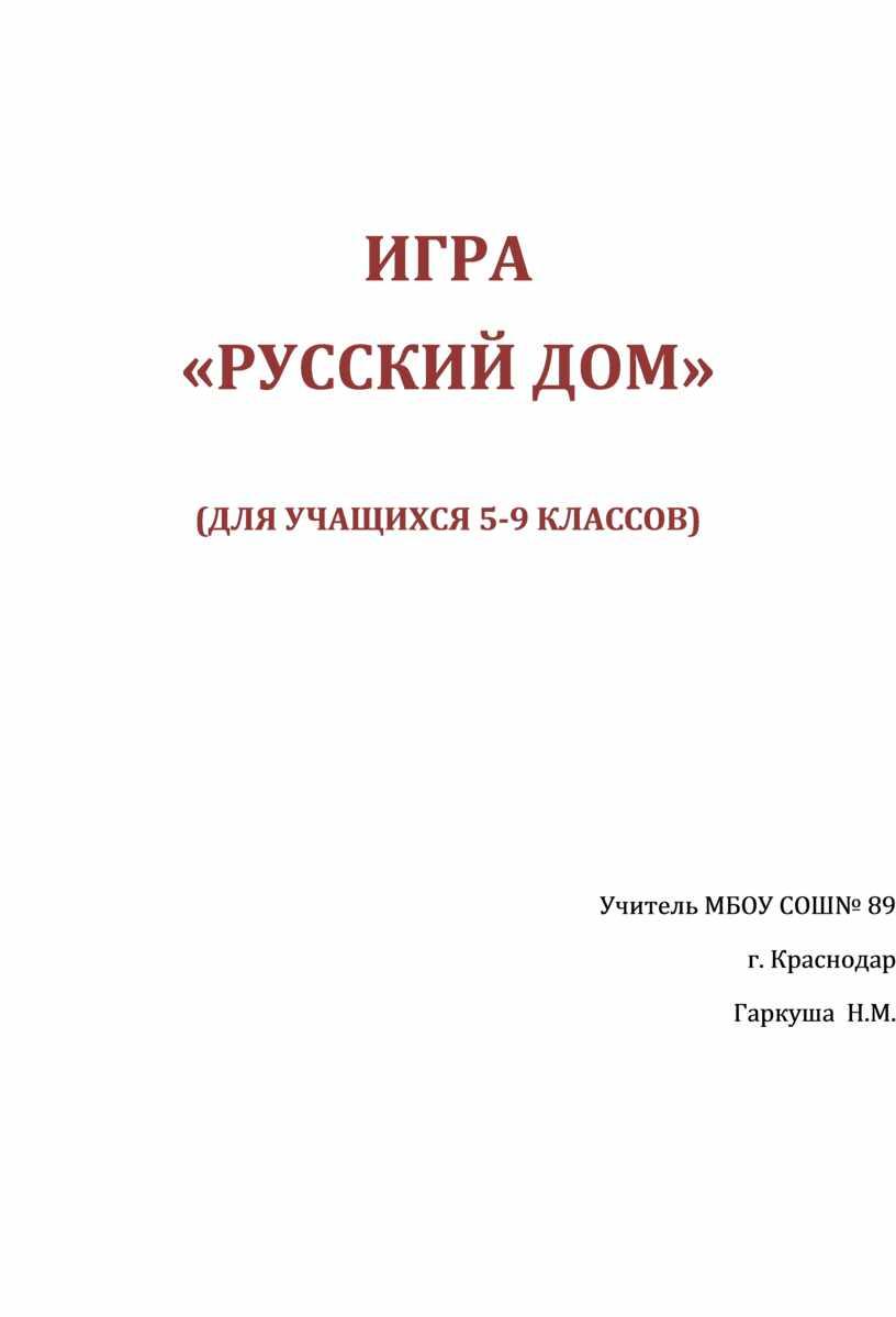 Игра «Русский дом» (для учащихся 5-9 классов)