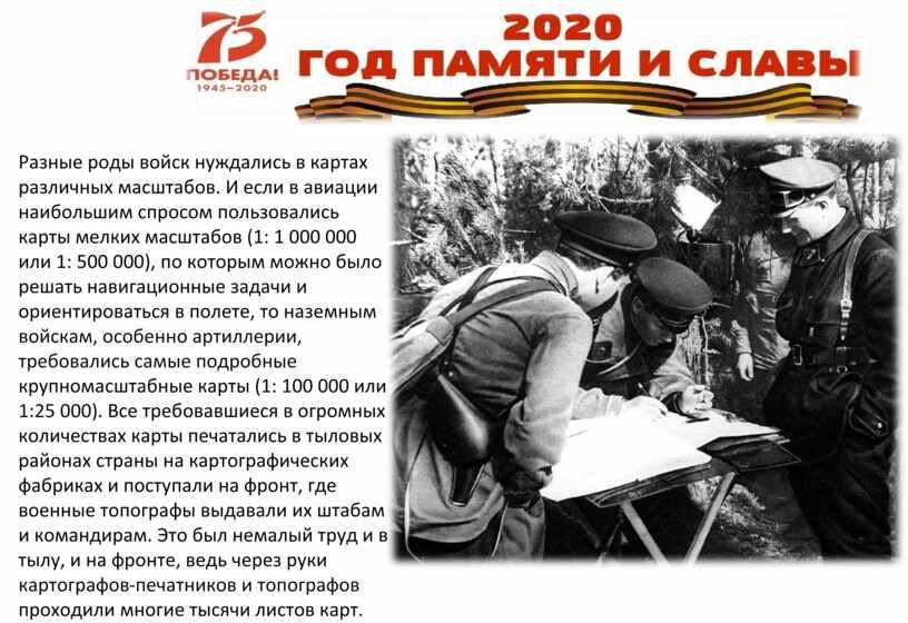 Дистанционный урок памяти на тему: «Роль геодезистов и картографов в Великой Отечественной войне»