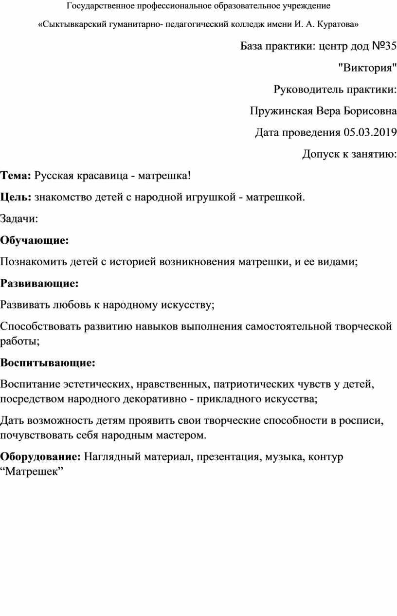 Государственное профессиональное образовательное учреждение «Сыктывкарский гуманитарно- педагогический колледж имени