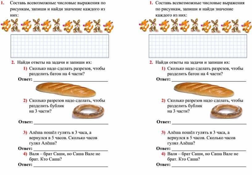 Составь всевозможные числовые выражения по рисункам, запиши и найди значение каждого из них: 2