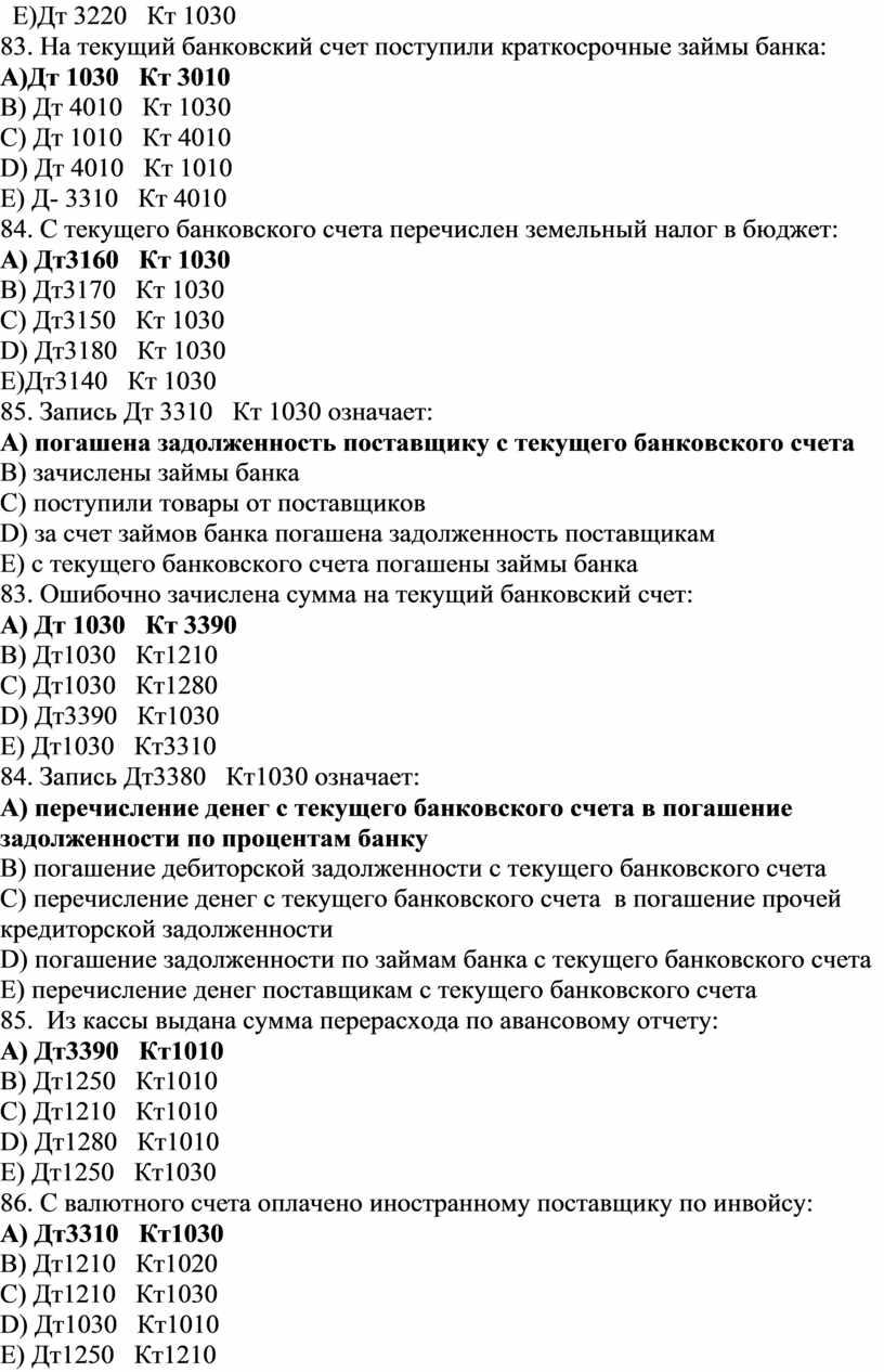 Е) Дт 3220 Кт 1030 83. На текущий банковский счет поступили краткосрочные займы банка: