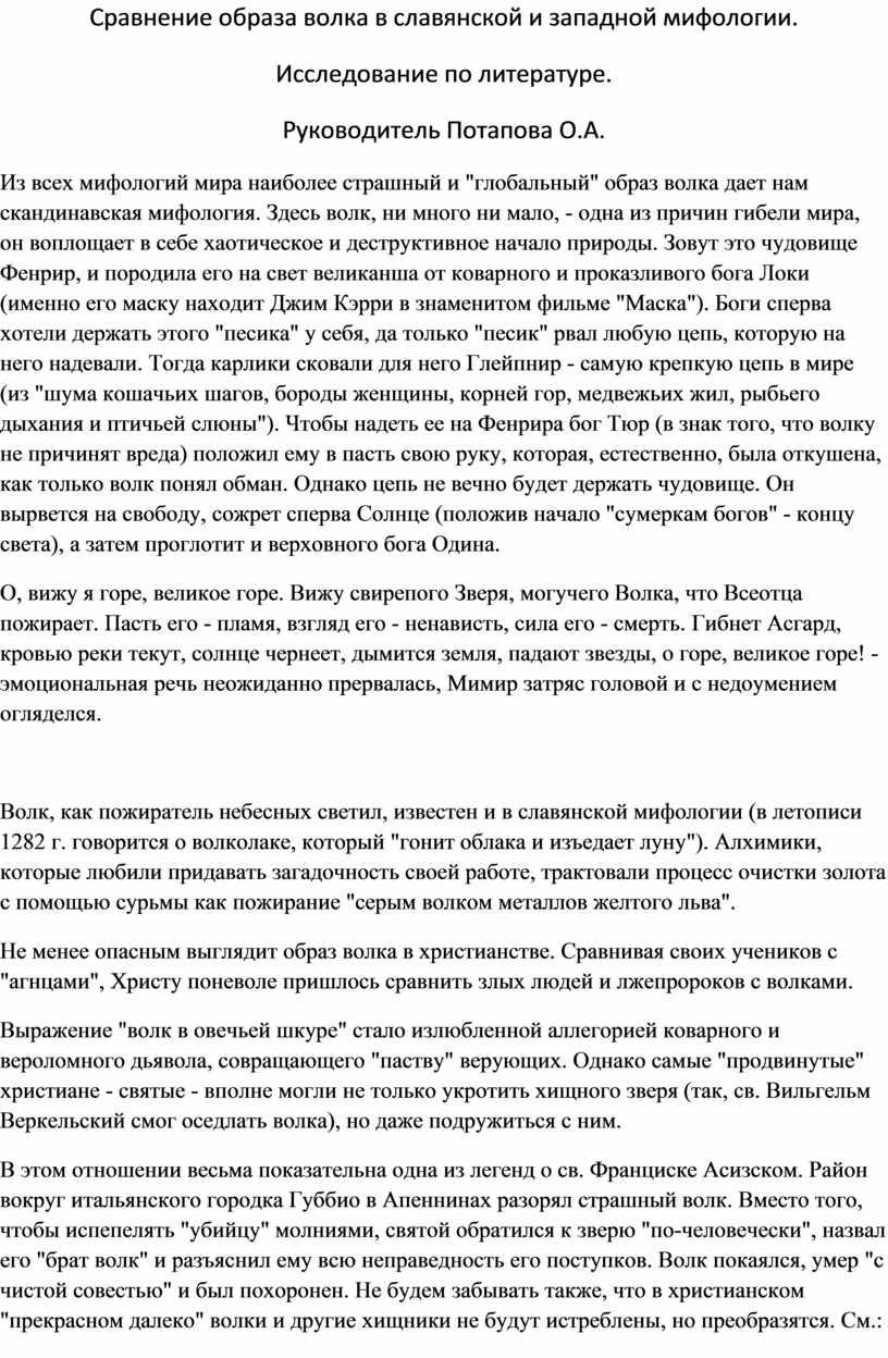 Сравнение образа волка в славянской и западной мифологии