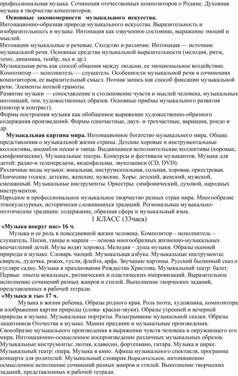 Сочинения отечественных композиторов о