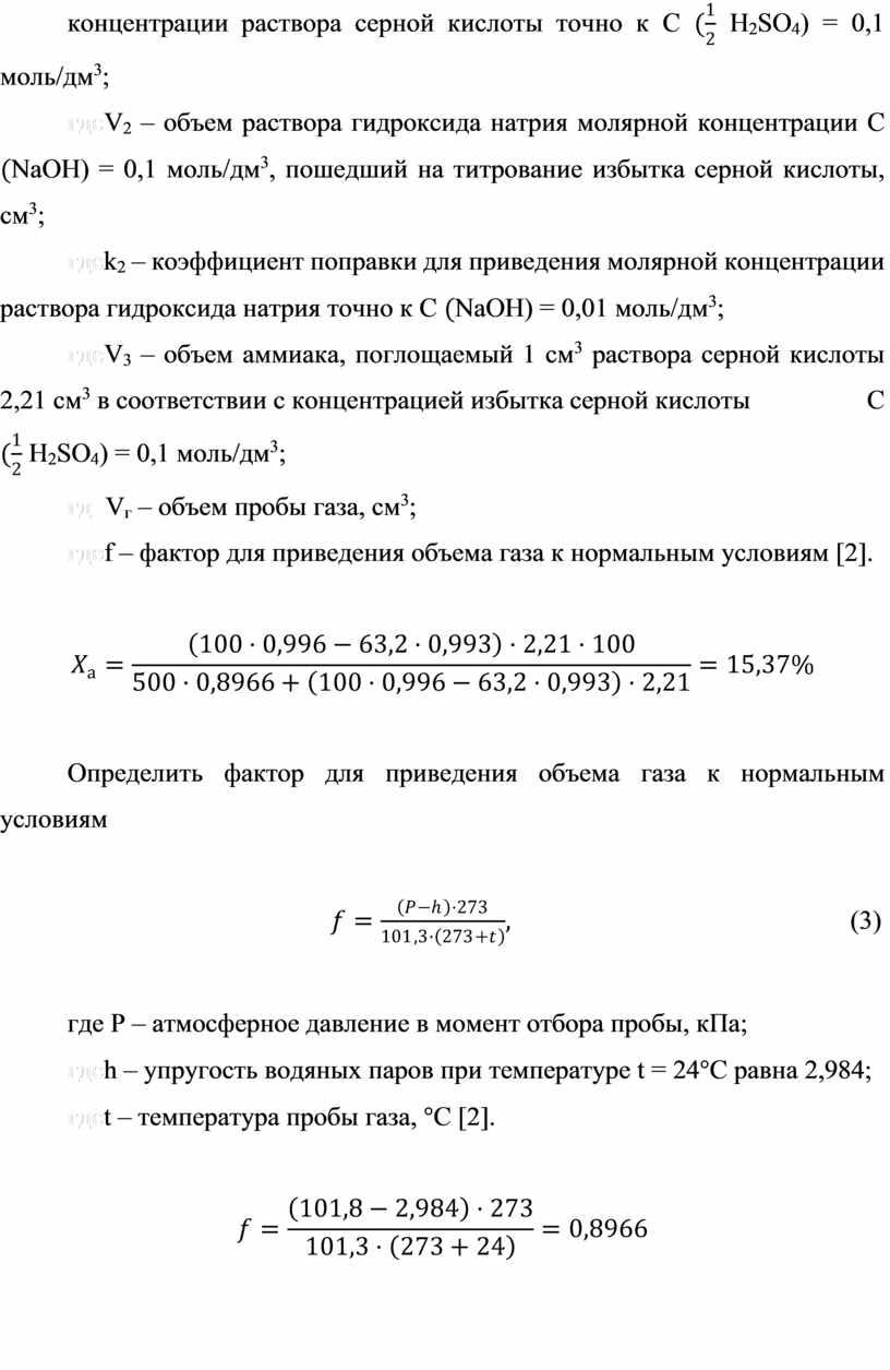 С H 2 SO 4 ) = 0,1 моль/дм 3 ; где
