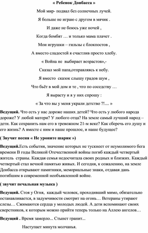 Ребенок Донбасса » Мой мир- подвал без солнечн ы х лучей