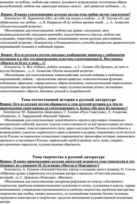 Вопрос: В каких стихотворениях русских поэтов тема любви звучит трагически?