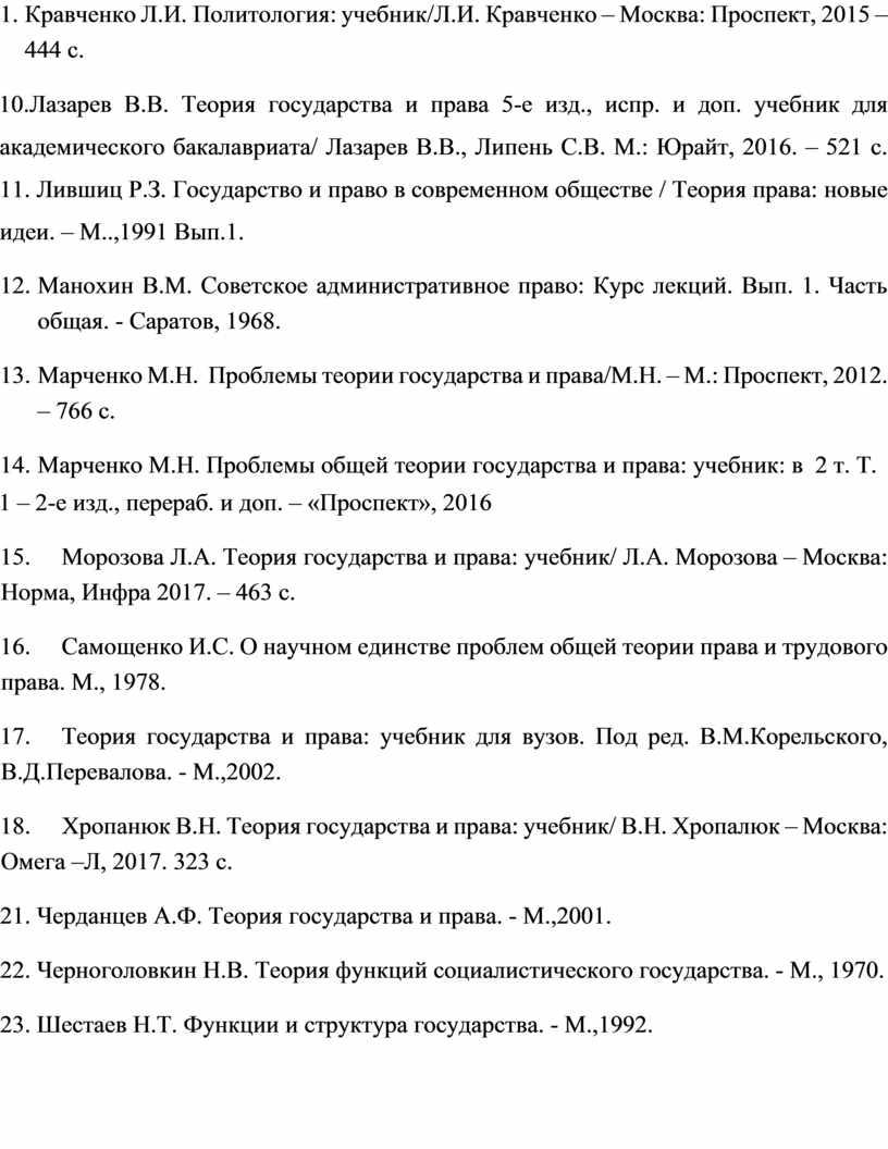 Кравченко Л.И. Политология: учебник/Л