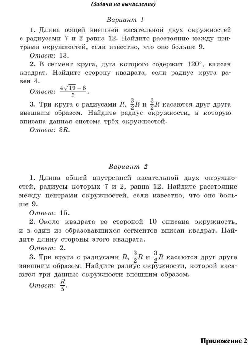 Задачи на вычисление)
