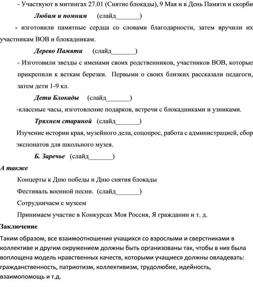 Участвуют в митингах 27.01 (Снятие блокады), 9