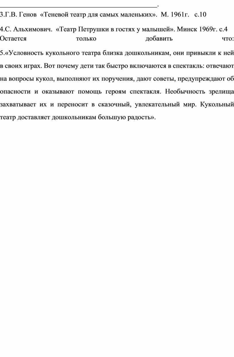Г.В. Генов «Теневой театр для самых маленьких»