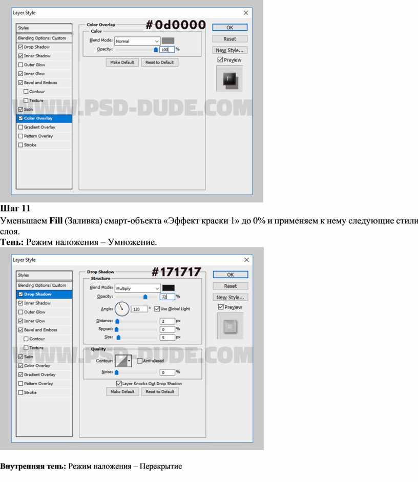 Шаг 11 Уменьшаем Fill (Заливка) смарт-объекта «Эффект краски 1» до 0% и применяем к нему следующие стили слоя