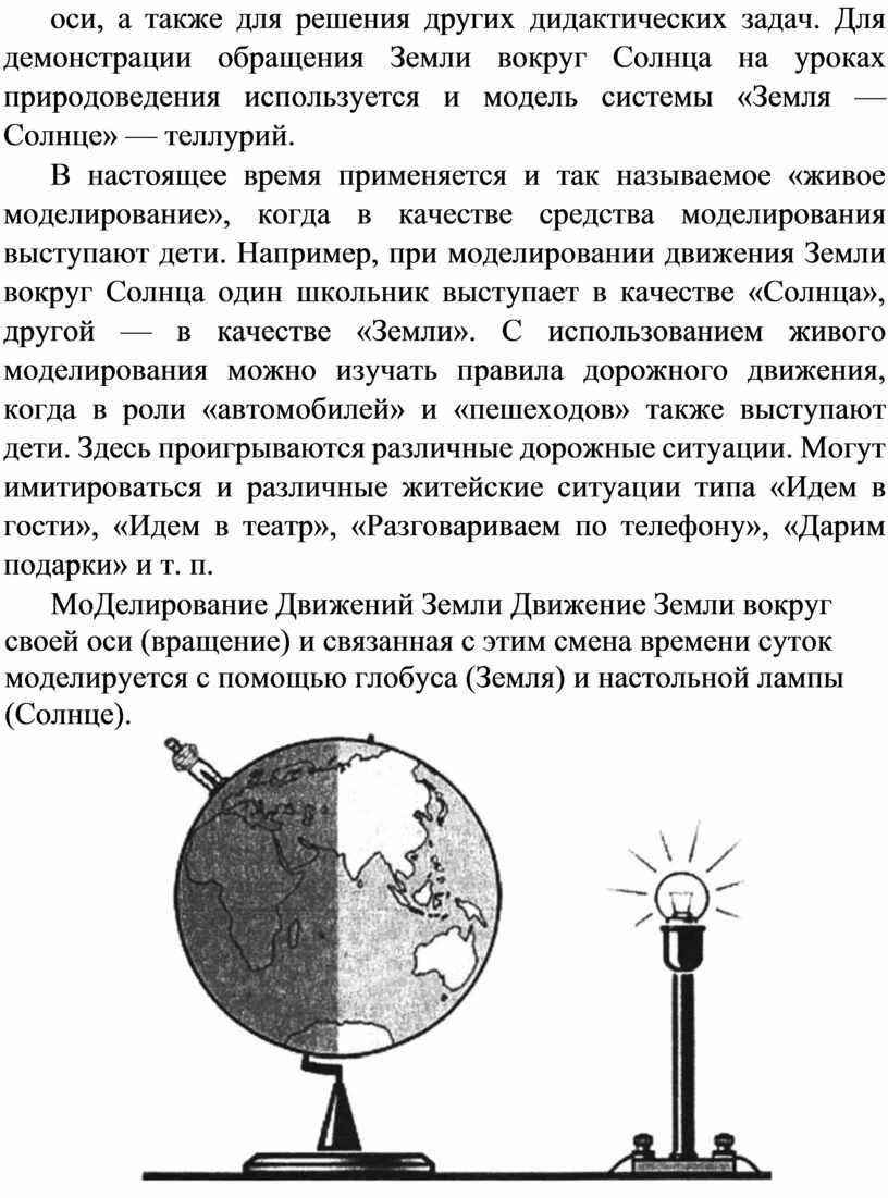 Для демонстрации обращения Земли вокруг