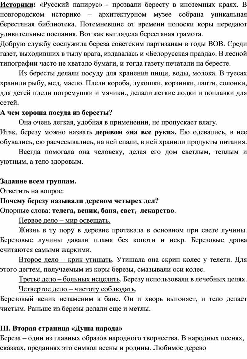 Историки : «Русский папирус» - прозвали бересту в иноземных краях