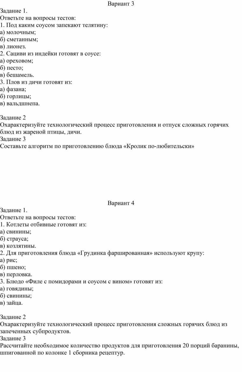 Вариант 3 Задание 1. Ответьте на вопросы тестов: 1
