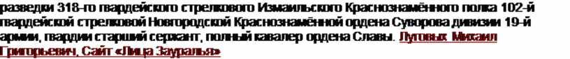 Измаильского Краснознамённого полка 102-й гвардейской стрелковой