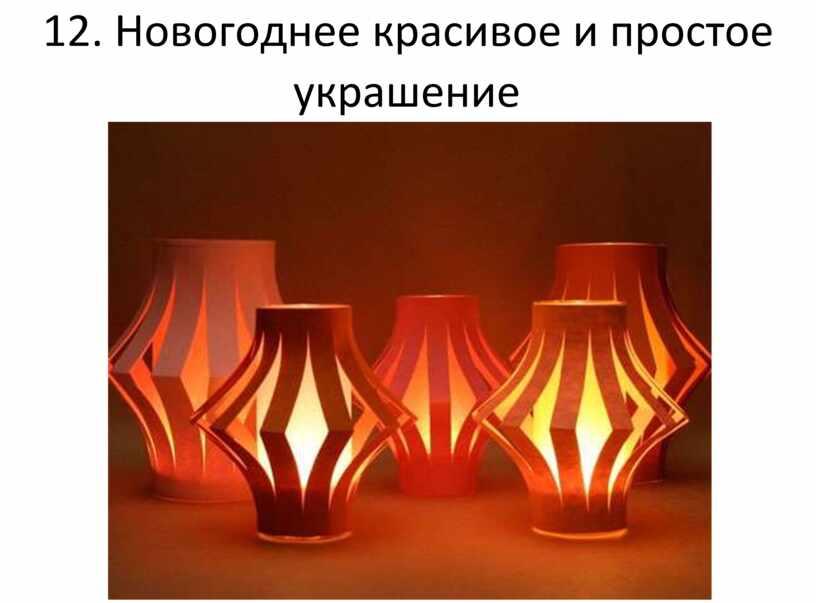 Новогоднее красивое и простое украшение