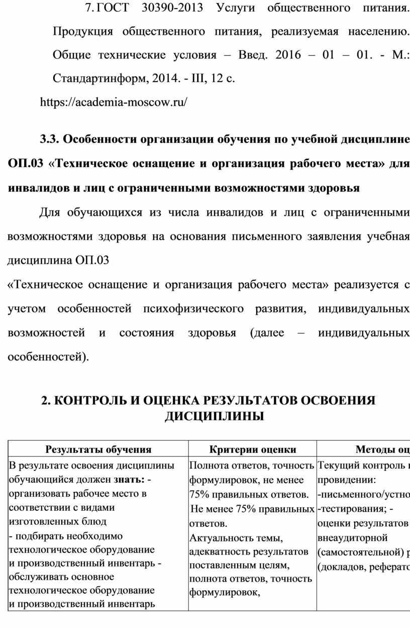ГОСТ 30390-2013 Услуги общественного питания