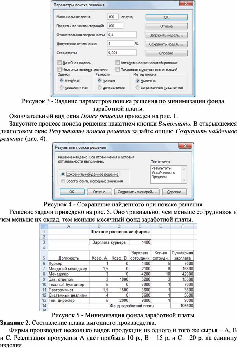 Рисунок 3 - Задание параметров поиска решения по минимизации фонда заработной платы