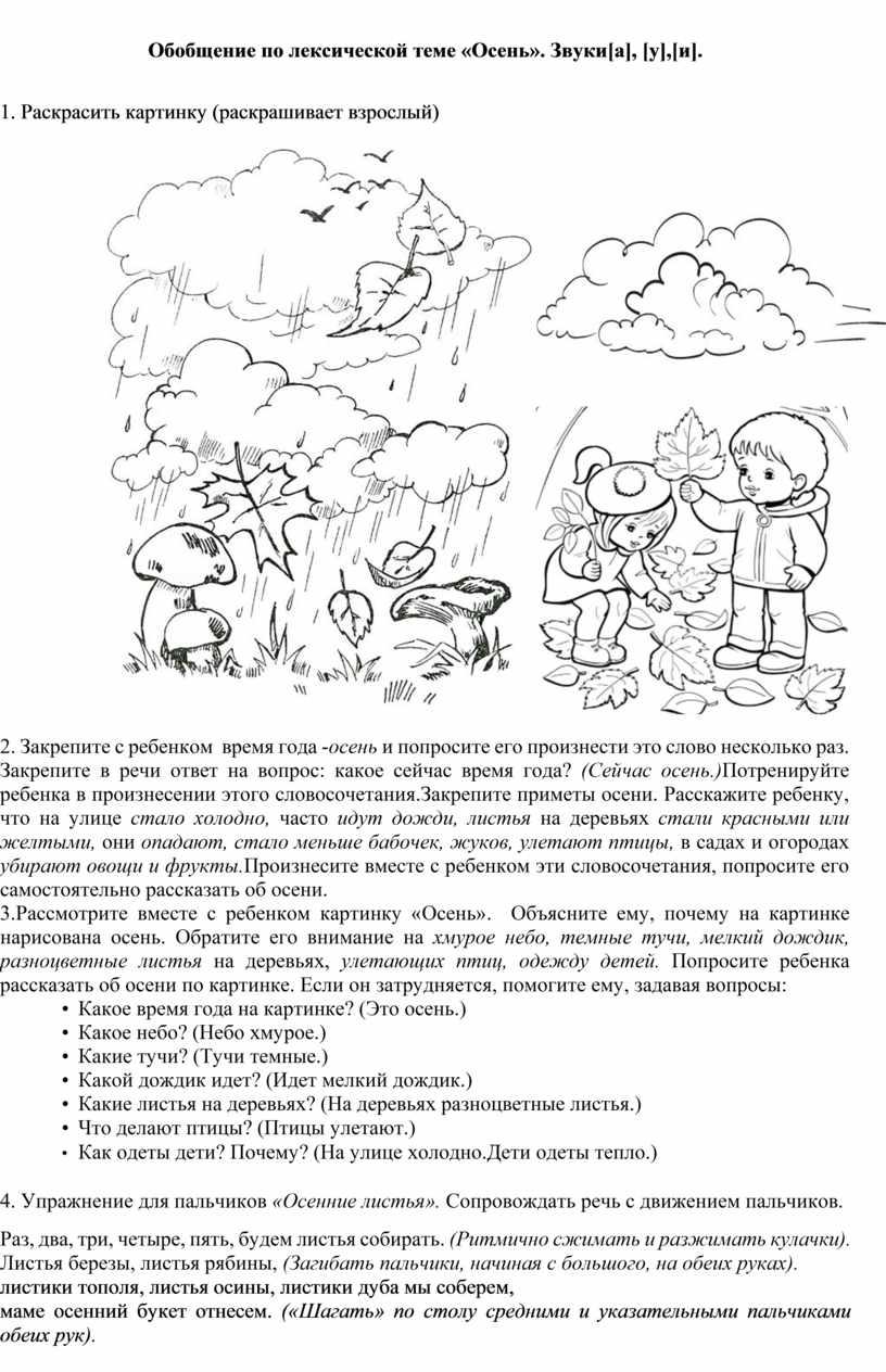 Обобщение по лексической теме «Осень»