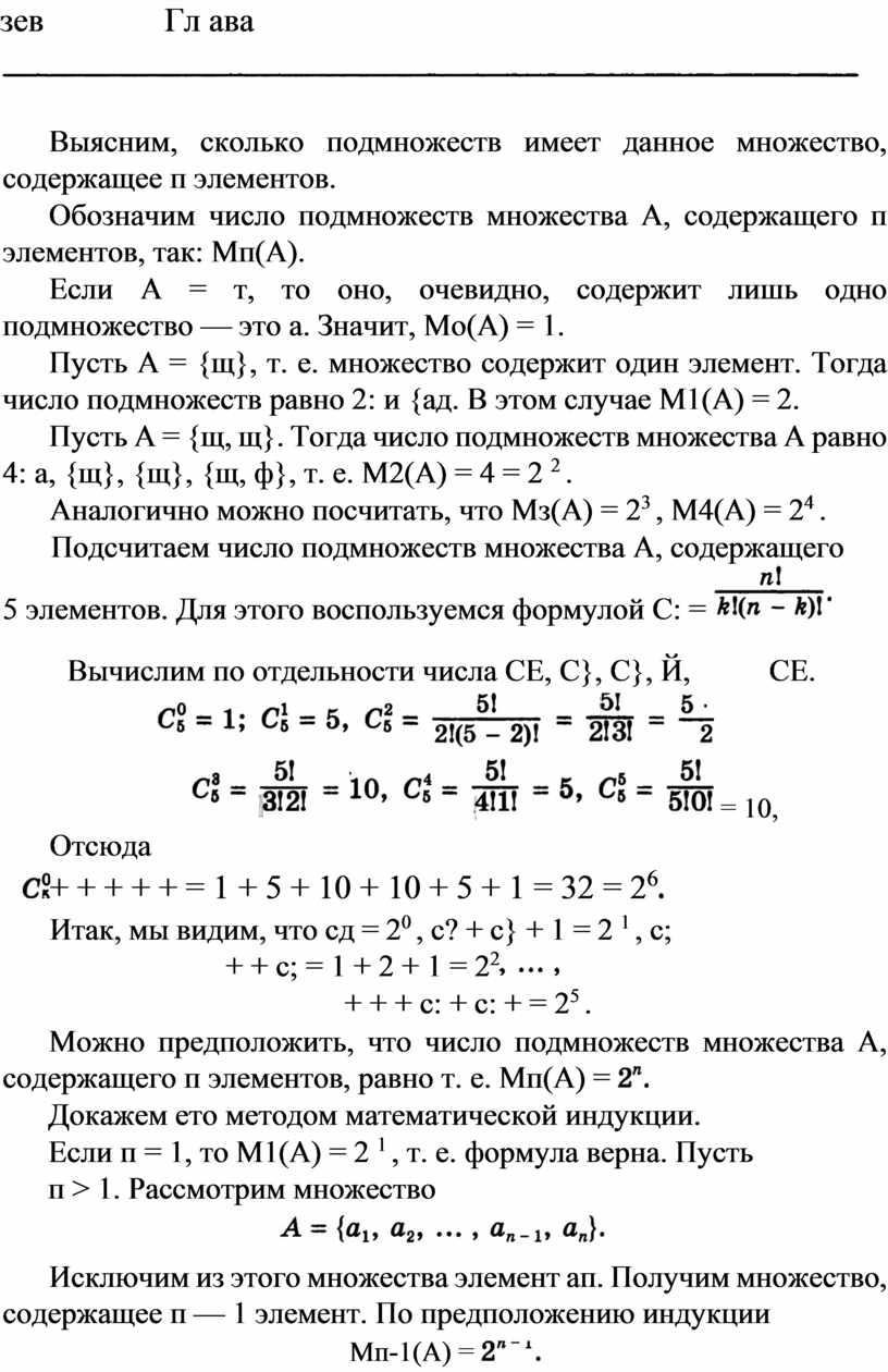 Гл ава Выясним, сколько подмножеств имеет данное множество, содержащее п элементов