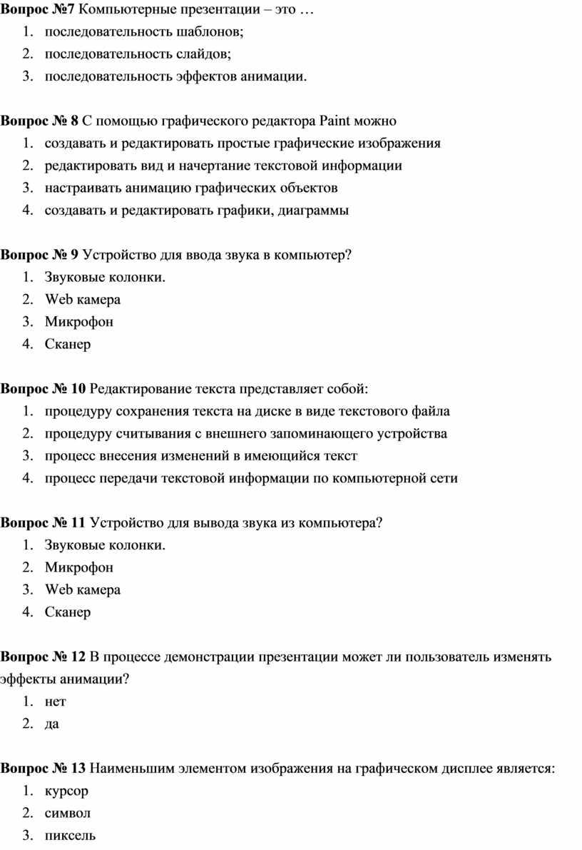 Вопрос №7 Компьютерные презентации – это … 1