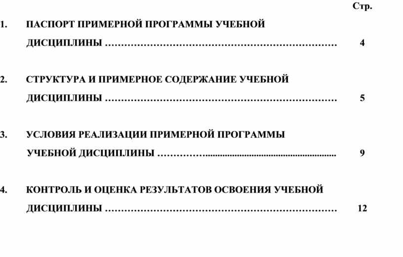 Стр. 1. ПАСПОРТ