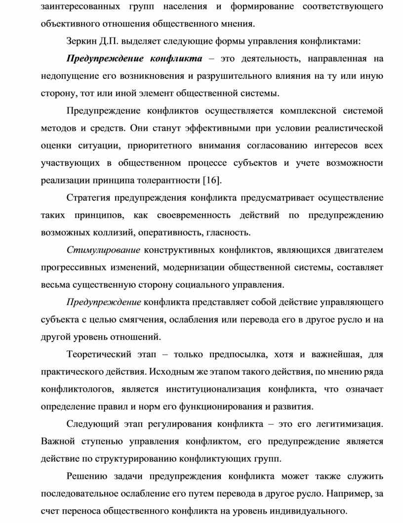 Зеркин Д.П. выделяет следующие формы управления конфликтами: