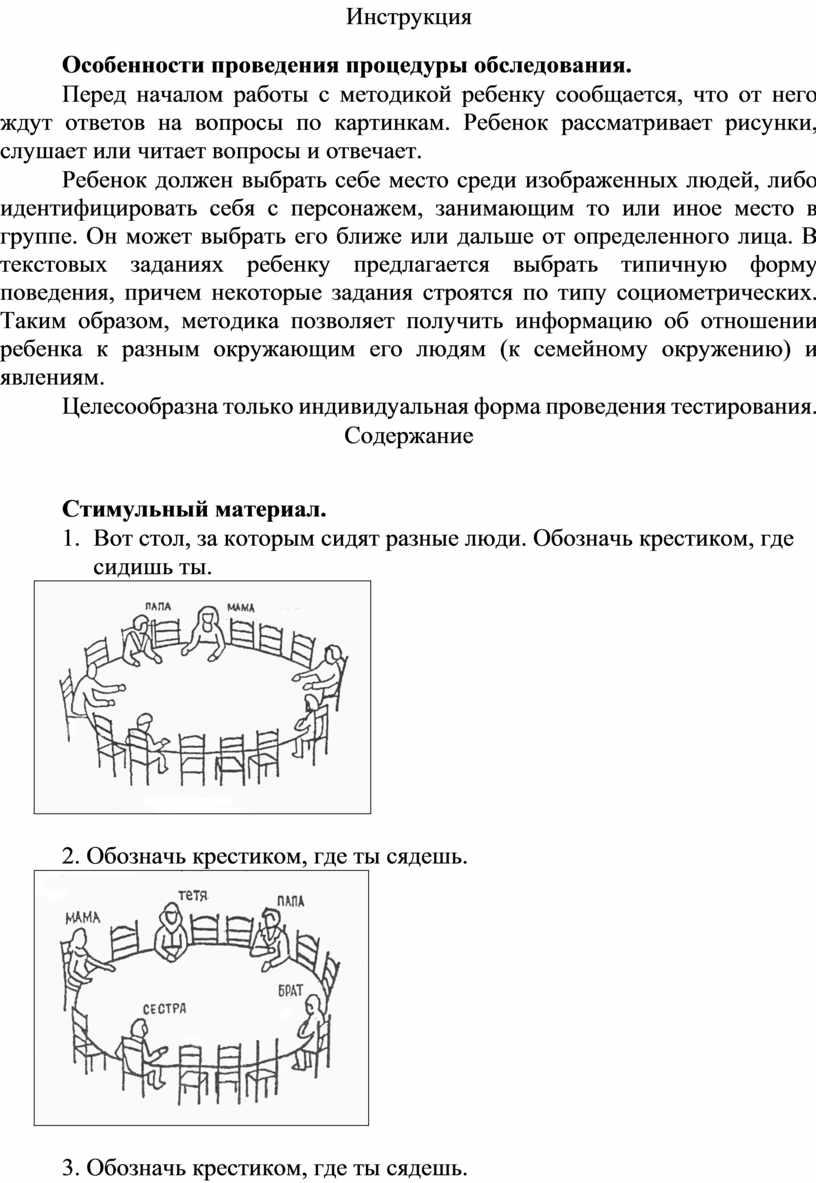 Инструкция Особенности проведения процедуры обследования
