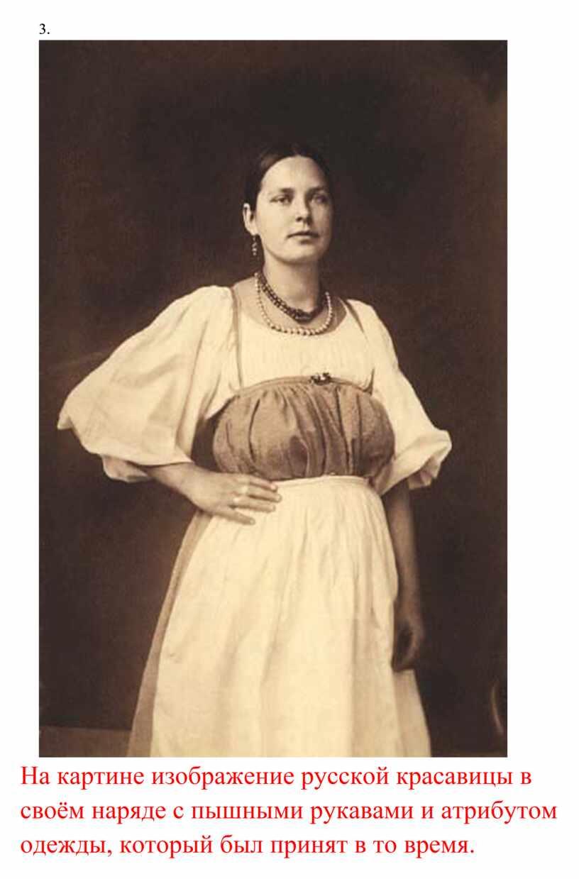На картине изображение русской красавицы в своём наряде с пышными рукавами и атрибутом одежды, который был принят в то время