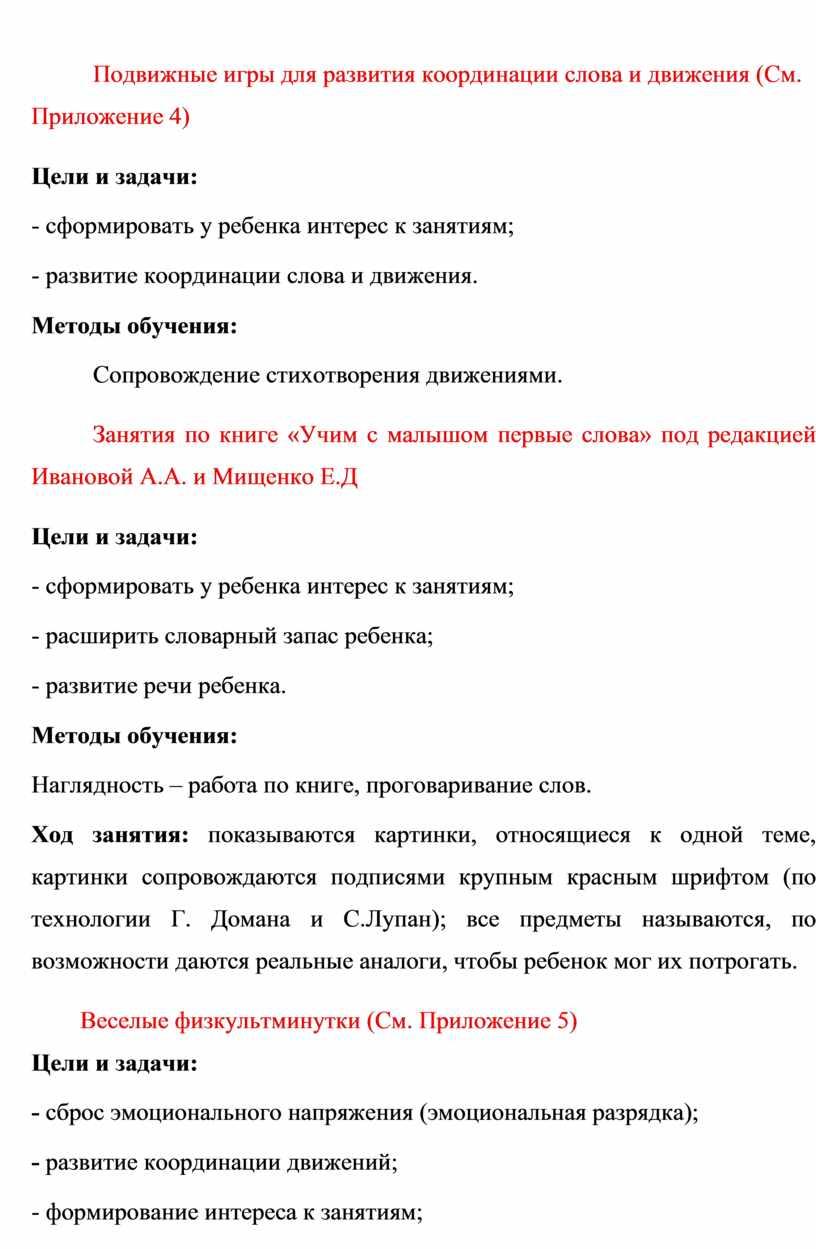 Подвижные игры для развития координации слова и движения (См