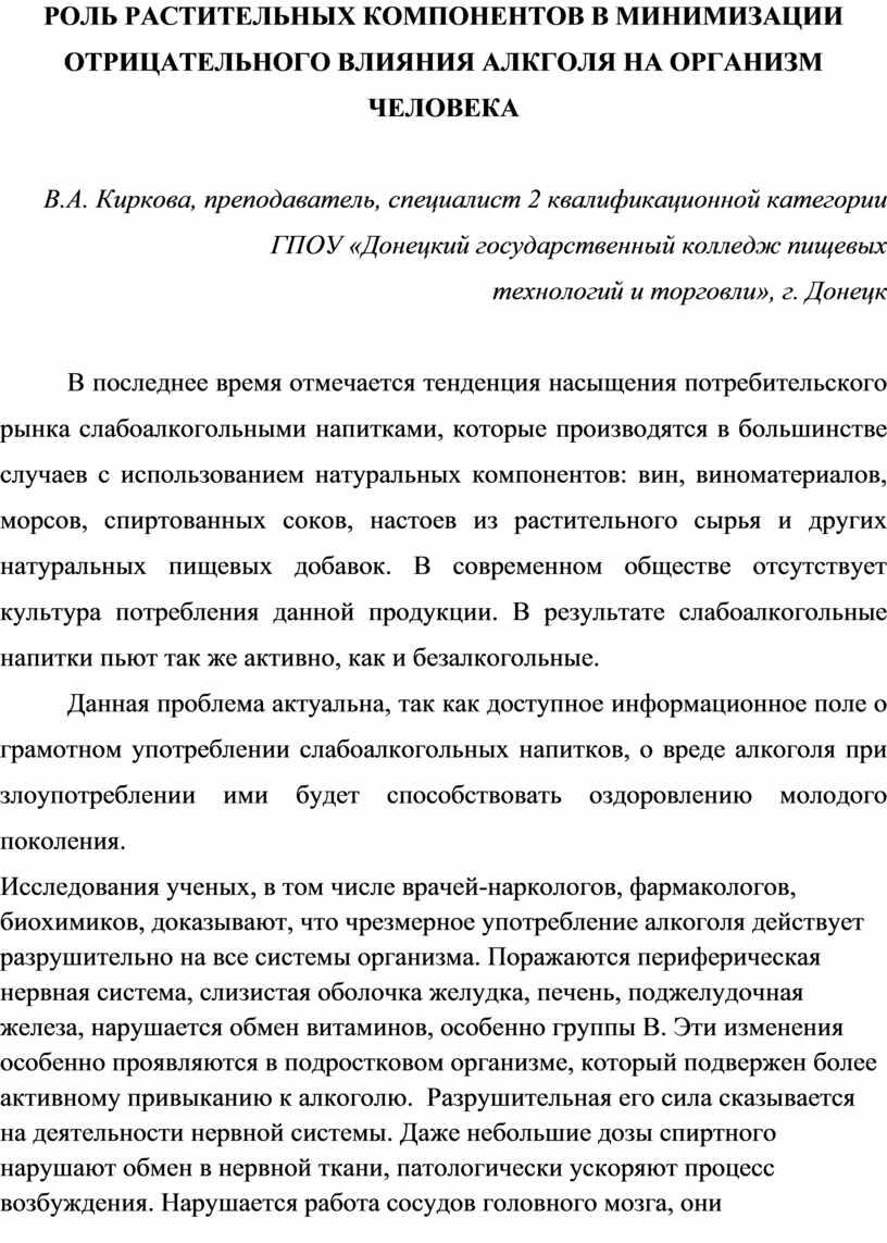 РОЛЬ РАСТИТЕЛЬНЫХ КОМПОНЕНТОВ