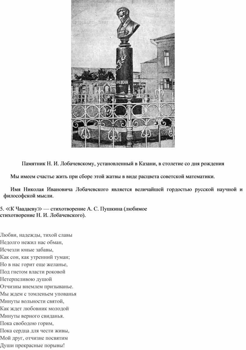 Памятник Н. И. Лобачевскому, установленный в