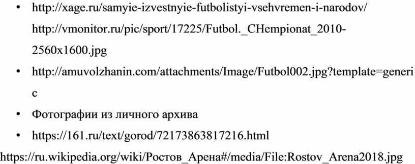 Futbol ._ CHempionat _2010-2560 x 1600