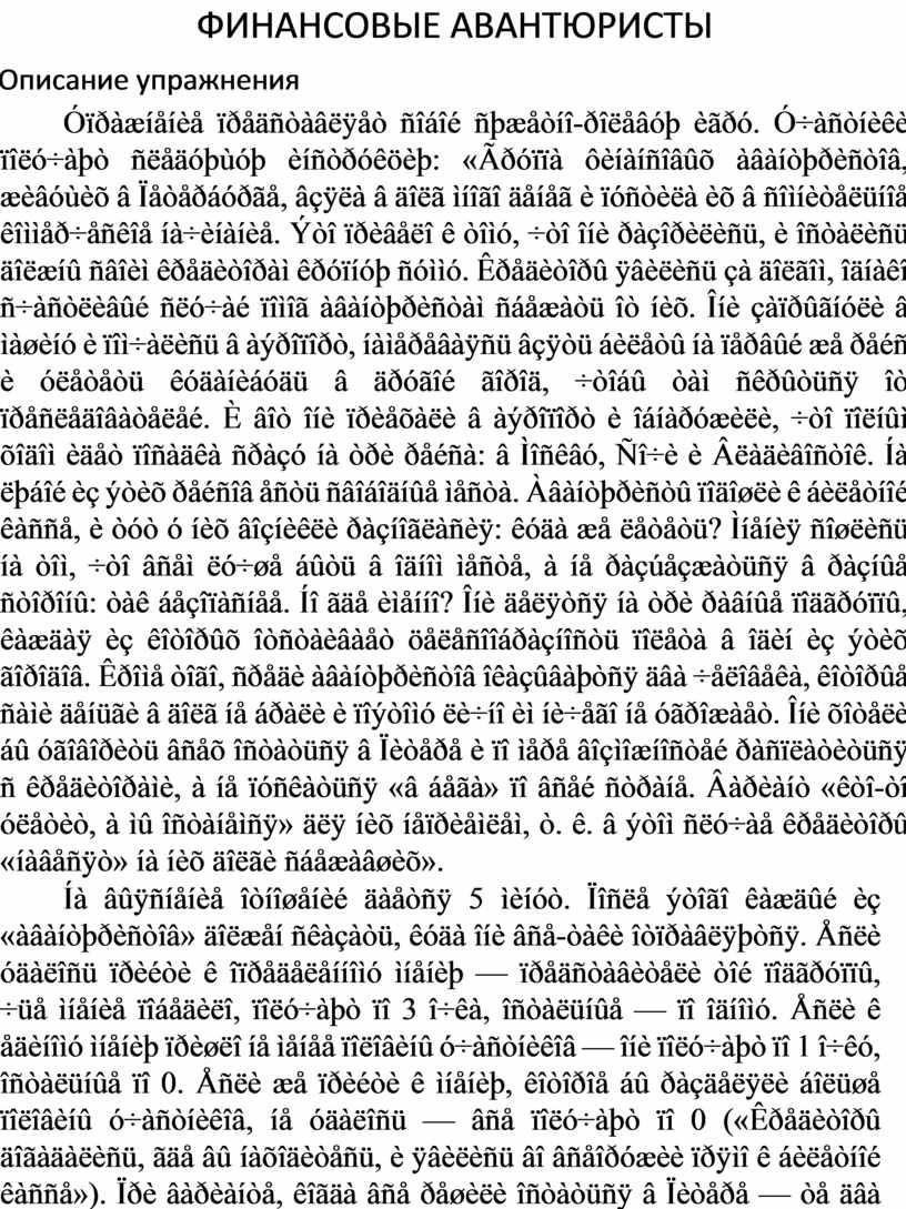 ФИНАНСОВЫЕ АВАНТЮРИСТЫ Описание упражнения Óïðàæíåíèå ïðåäñòàâëÿåò ñîáîé ñþæåòíî-ðîëåâóþ èãðó