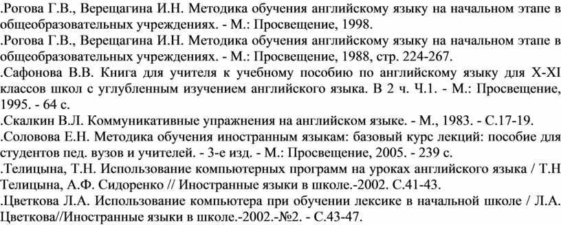 Рогова Г.В., Верещагина И.Н. Методика обучения английскому языку на начальном этапе в общеобразовательных учреждениях
