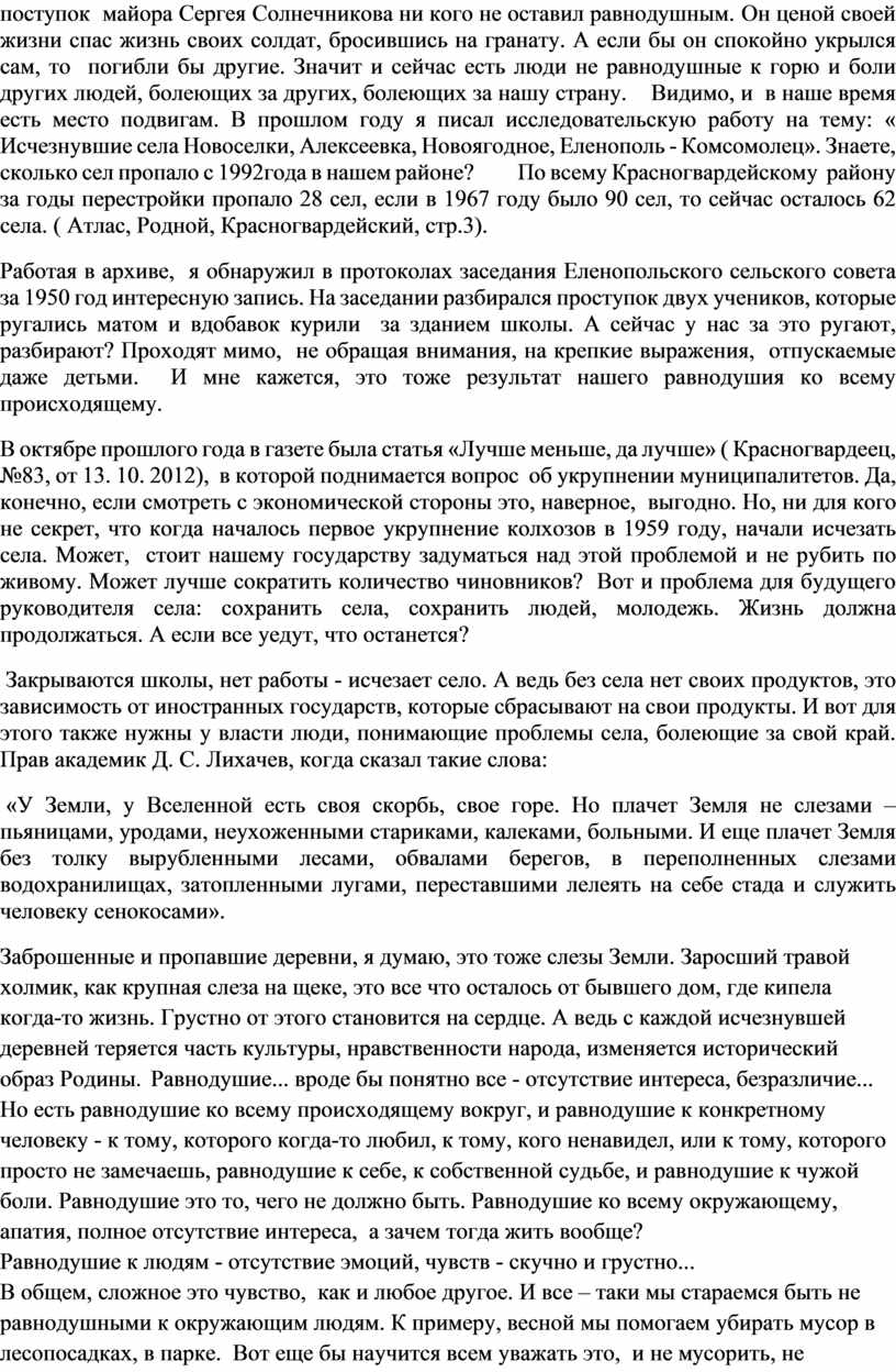 Сергея Солнечникова ни кого не оставил равнодушным