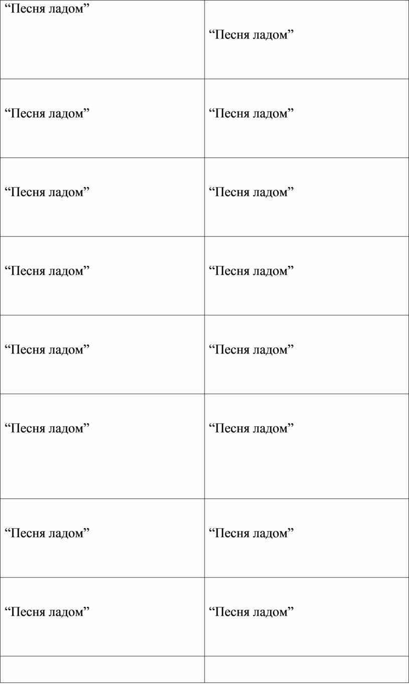 "Песня ладом"" ""Песня ладом"" ""Песня ладом"" ""Песня ладом"" ""Песня ладом"" ""Песня ладом"" ""Песня ладом"" ""Песня ладом"" ""Песня ладом"" ""Песня ладом"" ""Песня ладом"" ""Песня ладом"" ""Песня…"