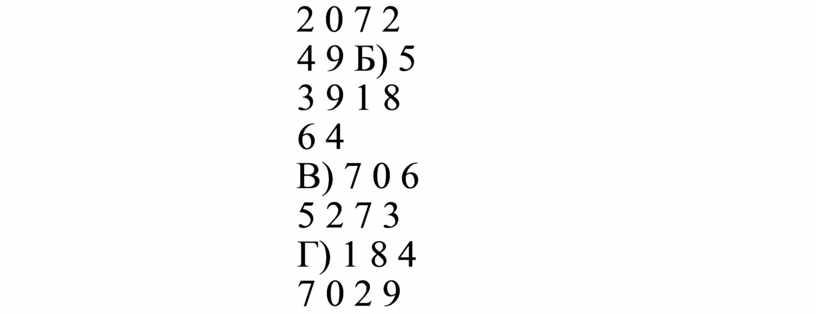 Б) 5 3 9 1 8 6 4 В) 7 0 6 5 2 7 3
