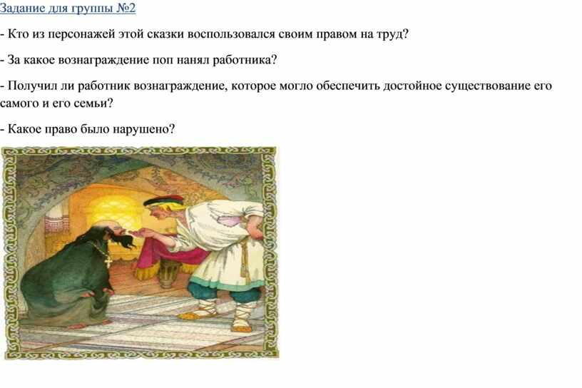 Задание для группы №2 - Кто из персонажей этой сказки воспользовался своим правом на труд? -