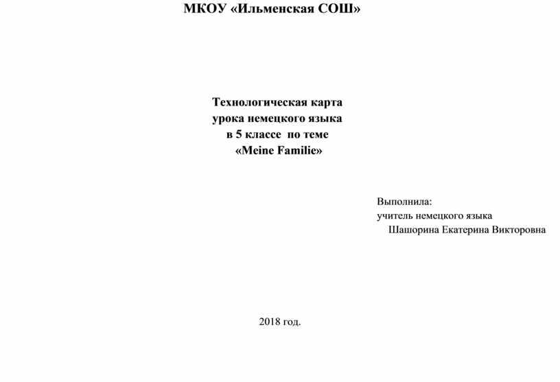 МКОУ «Ильменская СОШ»