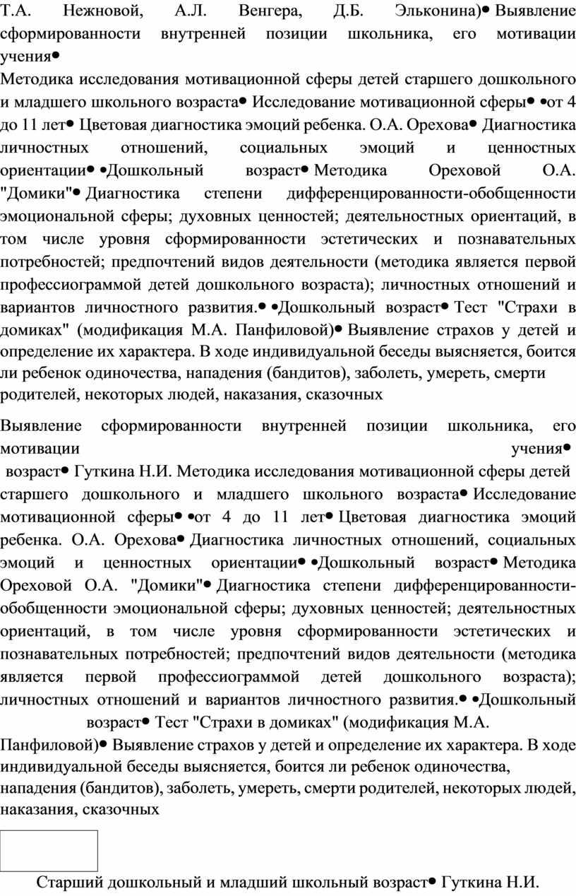 Т.А. Нежновой, А.Л. Венгера, Д
